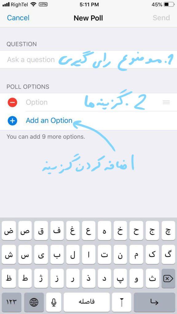 رای ربات گیری تلگرام
