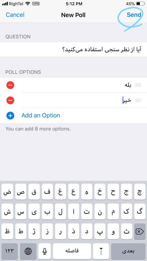 ربات رای گیری در تلگرام
