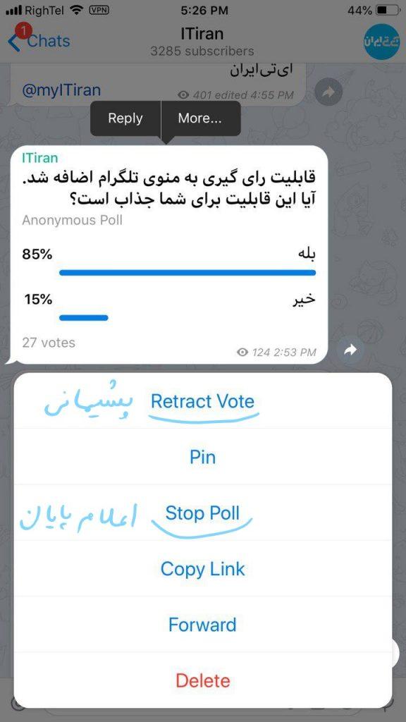ربات نظر سنجی در تلگرام