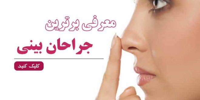 بهترین جراح بینی در تهران و ایران